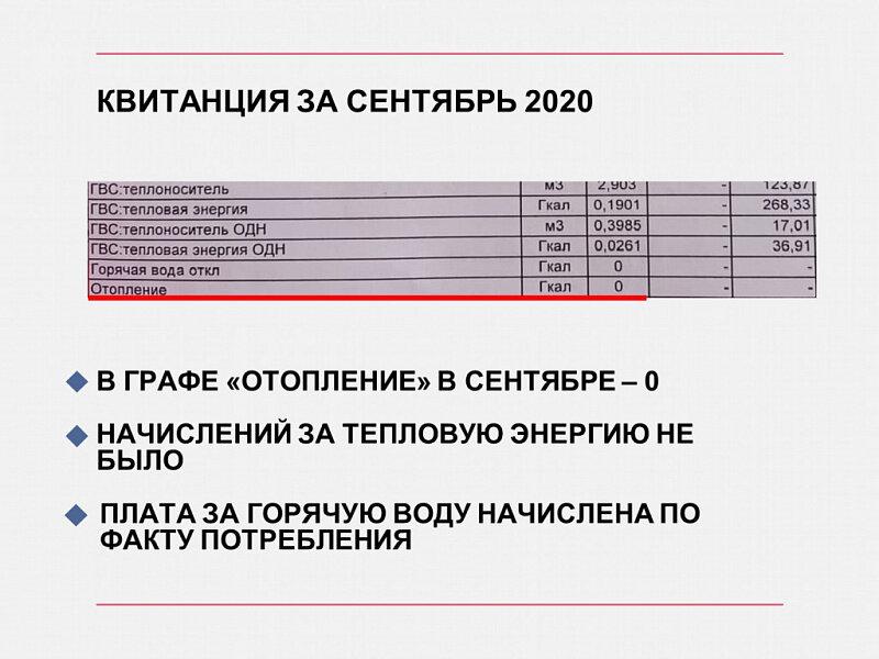 В квитанциях, полученных в начале октября, не был выставлен счет за отопление в сентябре