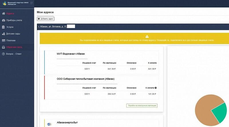 Пока на электронный документооборот с потребителями перешли две ресурсоснабжающие компании